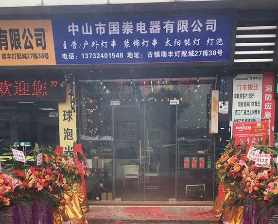 Zhongshan guochong lighting co.,ltd the first direct sales shop opened in GUZHEN.